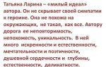 Сочинение татьяна ларина – нравственный идеал пушкина 9 класс
