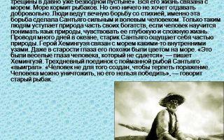 Сочинение старик сантьяго в романе хемингуэя старик и море