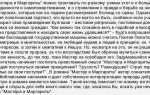 Сочинение соков в романе мастер и маргарита