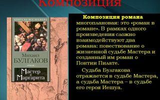 Анализ романа булгакова мастер и маргарита