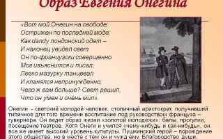 Образ и характеристика ленского в романе евгений онегин пушкина сочинение