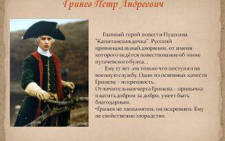 Образ и характеристика петра гринева в повести капитанска дочка пушкина сочинение