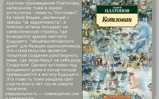 Анализ рассказа котлован платонова сочинение