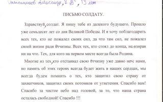 Сочинение на тему письмо в прошлое солдату великой отечественной войны