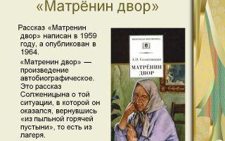 Образ рассказчика игнатича в рассказе матренин двор солженицына сочинение