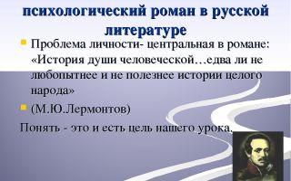 Герой нашего времени – первый русский психологический роман сочинение