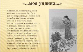 Сочинение печорин и ундина в романе лермонтова герой нашего времени