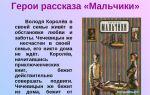 Анализ рассказа мальчики чехова сочинение