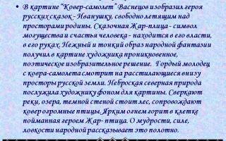 Сочинение по картине ковер-самолет васнецова 5, 6 класс описание