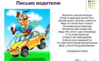 Сочинение на тему письмо водителю