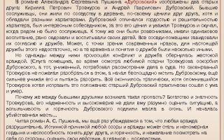 Дружба и вражда между дубровским и троекуровым в романе дубровский
