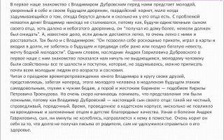 Спицын в повести дубровский пушкина характеристика образ сочинение
