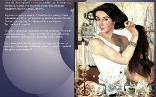 Сочинение по картине серебряковой за туалетом. автопортрет 6 класс описание