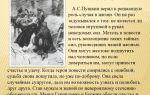 Образ и характеристика владимира в повести метель пушкина сочинение