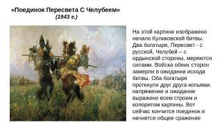 Сочинение описание картины поединок пересвета с челубеем (поединок на куликовом поле) авилова описание