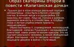 Образ и характеристика екатерины ii в романе капитанская дочка пушкина