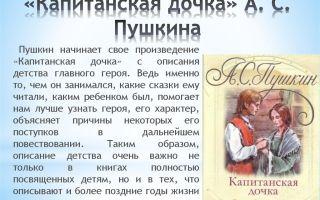 Критика и отзывы о романе капитанская дочка пушкина