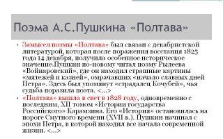 Анализ поэмы полтава пушкина 7 класс