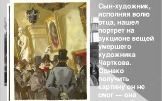 Образ и характеристика художника в портрете гоголя сочинение
