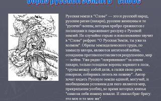 Сочинение образ русской земли в слове о полку игореве (образ руси) 9 класс