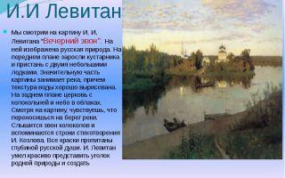Сочинение по картине левитана вечерний звон описание