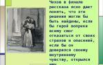 Сочинение анализ рассказа счастье чехова