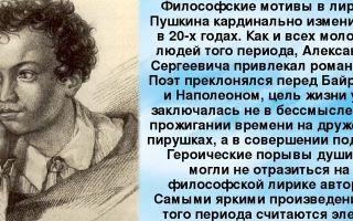 Философские мотивы лирики пушкина сочинение по творчеству
