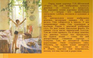 Сочинение по картине яблонской утро 6 класс описание