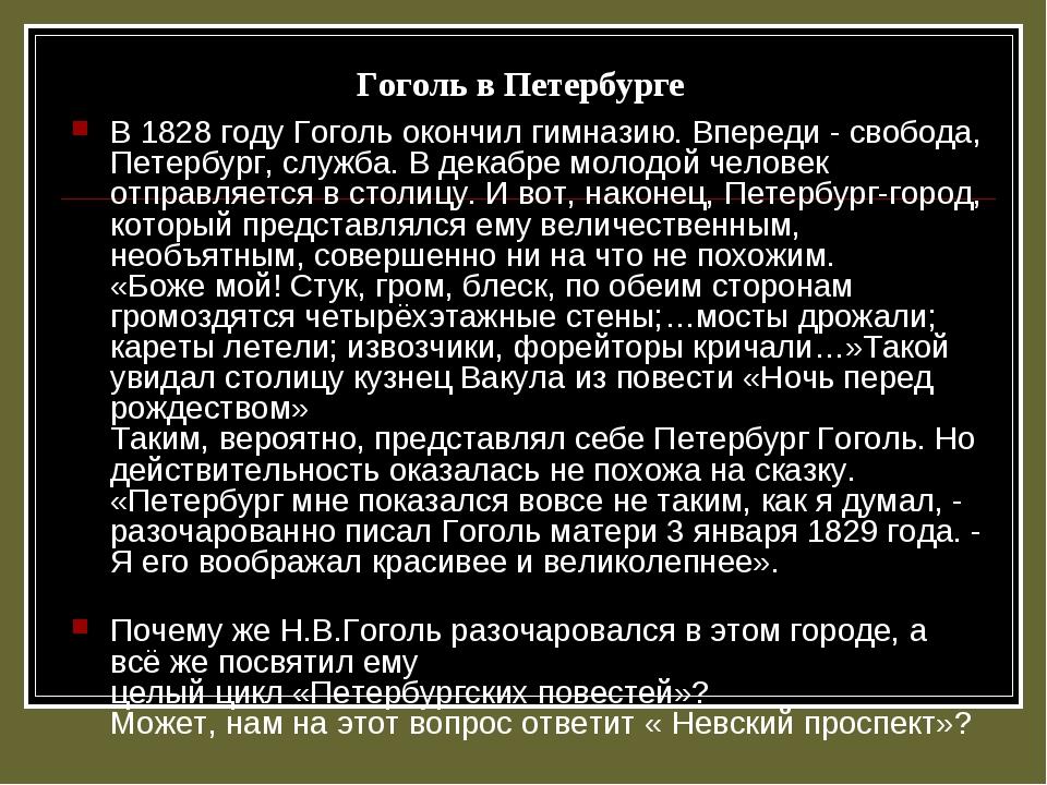 Эссе на тему невский проспект 4109