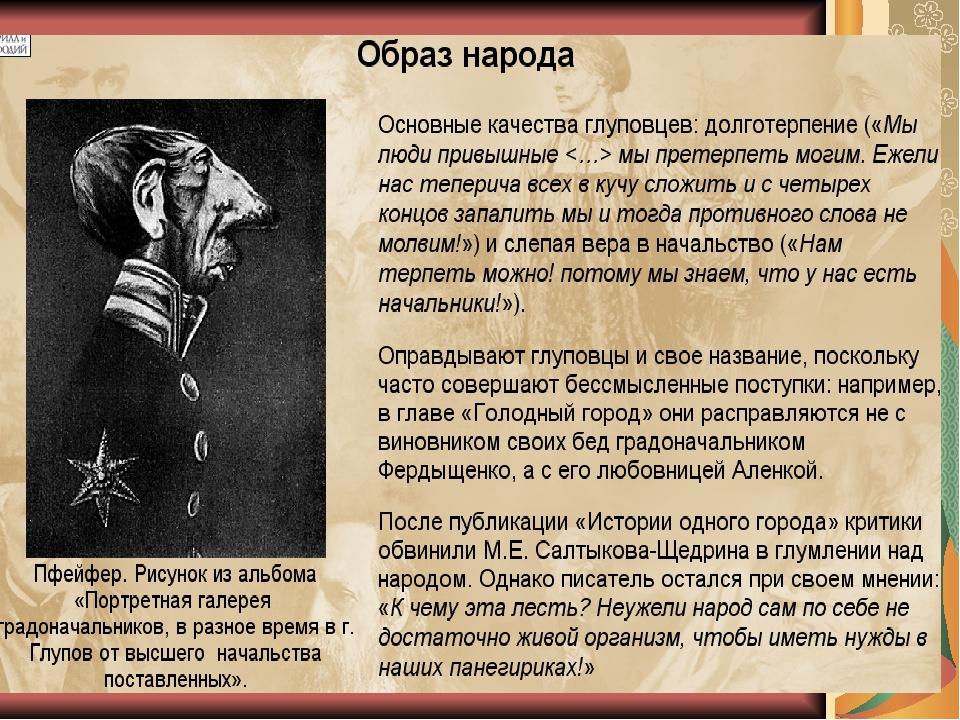 увлеклась облик россии в произведении история одного города фестивали