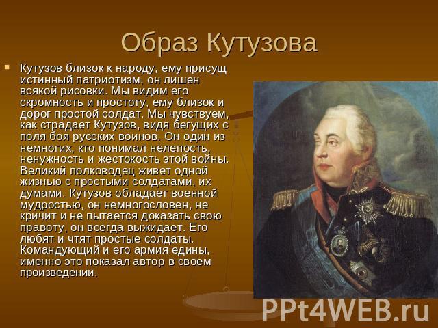 Кутузов в романе война и мир реферат 7318