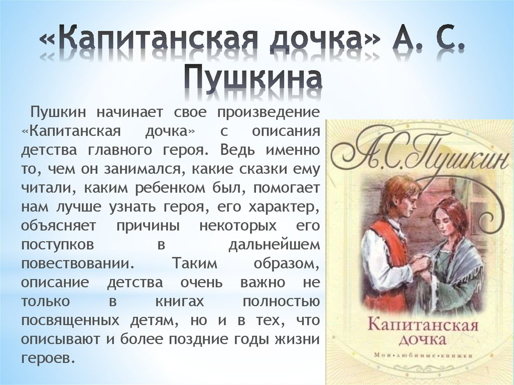 Сочинение рецензия на литературное произведение капитанская дочка 2746
