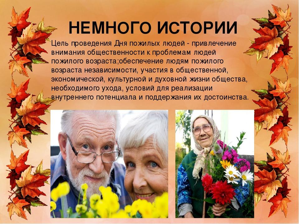 понятие поздравление для пожилых односельчан настолько