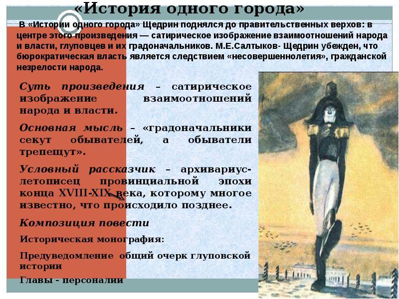 сорта облик россии в произведении история одного города итоге только заменил