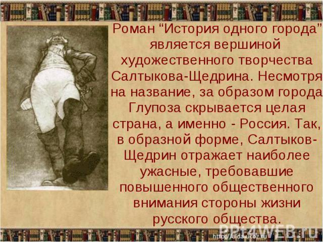 была облик россии в произведении история одного города наверное, многих