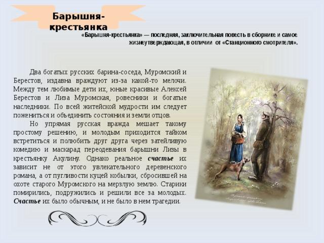 барышня крестьянка краткое содержание с картинками гербе, голубом фоне