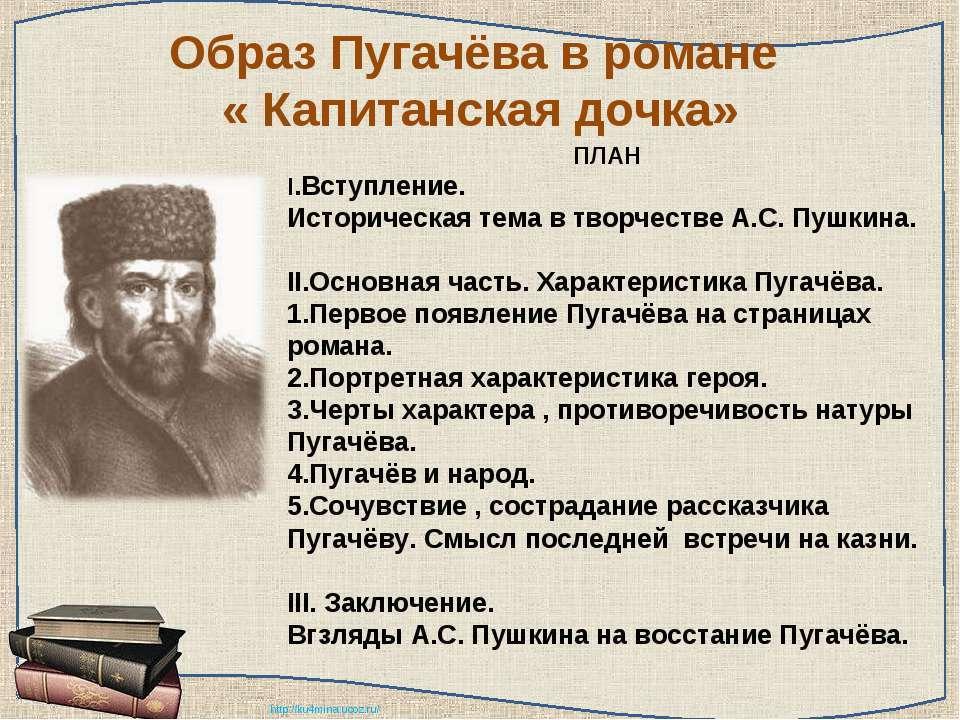 Реферат капитанская дочка пушкин 9224