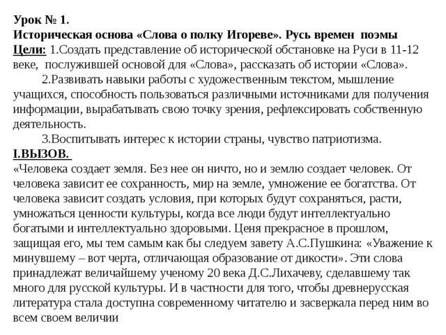 Эссе на тему слово о русском слове 5117