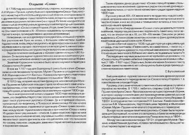 Эссе по литературе слово о полку игореве 4020