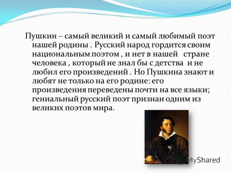 Эссе по стихотворению пушкина 740