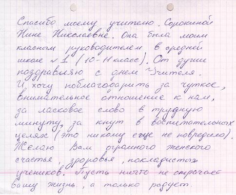 Сочинение эссе на тему мой любимый учитель 2732