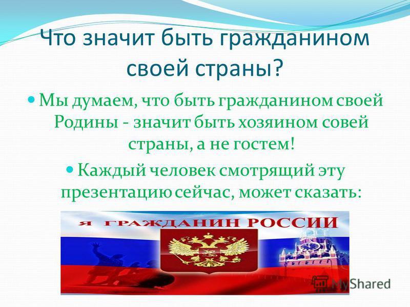 Эссе на тему что значит быть гражданином россии 1316