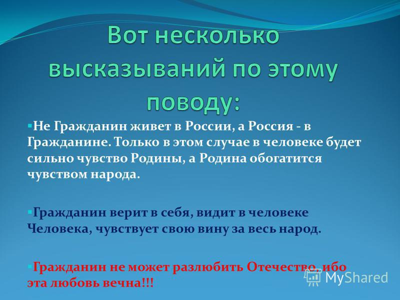 Эссе что для меня значит быть гражданином россии 2763
