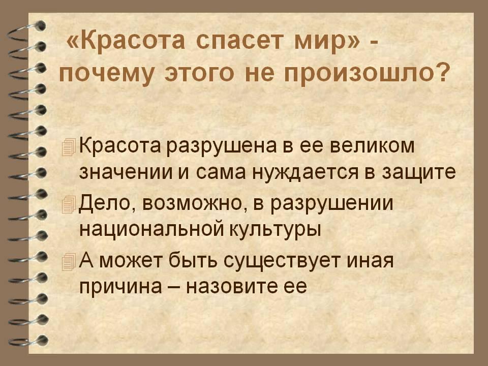 Достоевский эссе красота спасет мир 9642