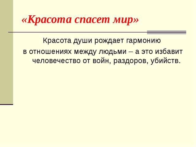 Достоевский красота спасет мир эссе 2365