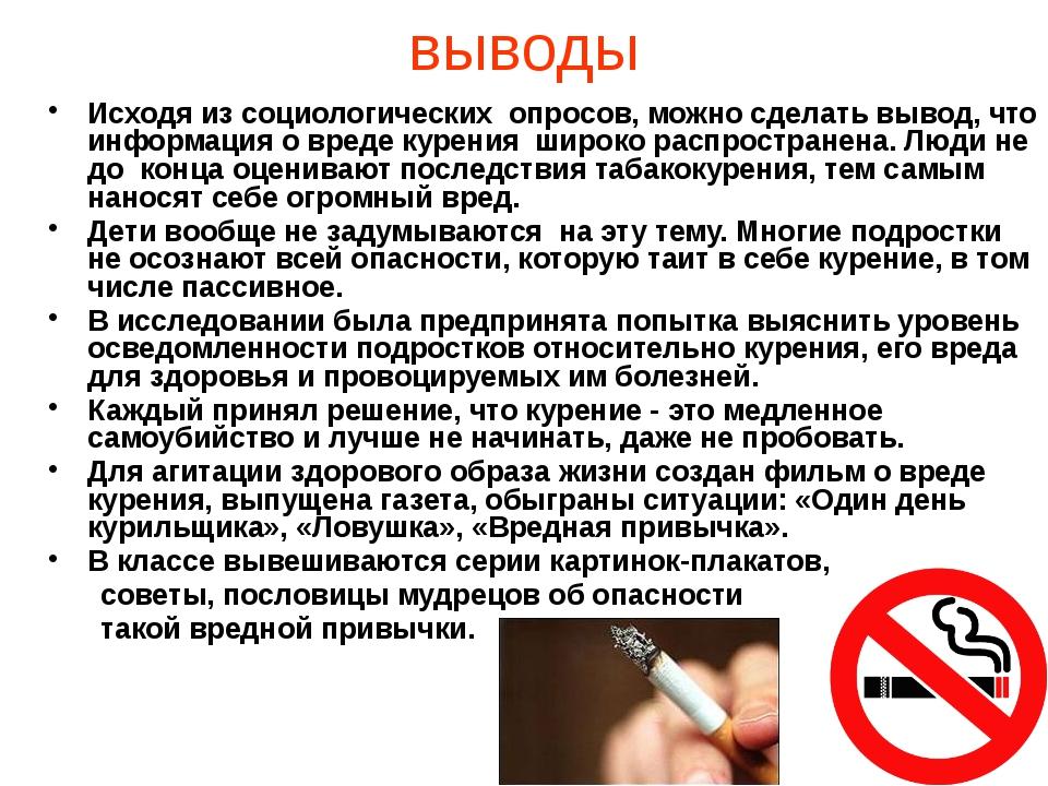 Эссе о вреде курения на английском 8911