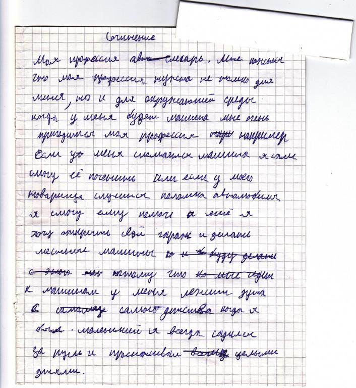 Темы эссе о профессии учителя 6926