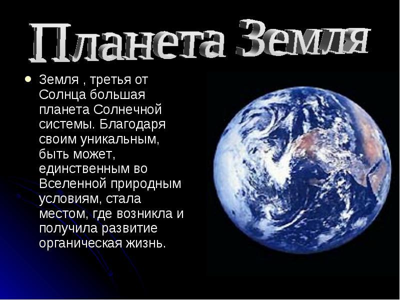 Будущее планеты земля эссе 74