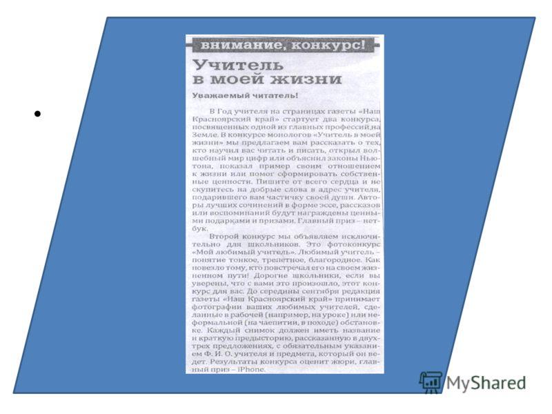 Эссе на тему учитель в моей жизни 960