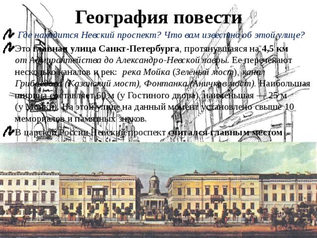 Эссе на тему невский проспект 4993